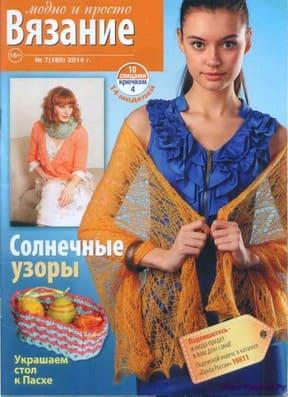 фото Вязание модно и просто 7 14