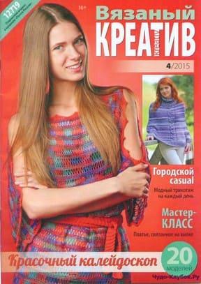 Vyazanyiy kreativ 04 2015 1