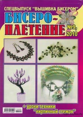Biseropletenie 2010 9