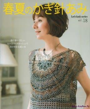 Let   s knit series 80494     2016