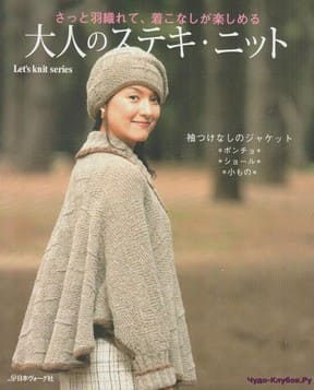 Let   s knit series NV80056 2009 sp kr