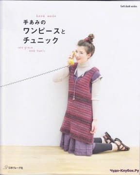 Let   s knit series NV80056 2009