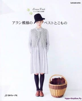 Let   s knit series NV80058 2009 sp
