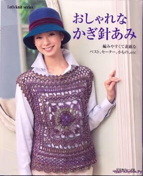 Let   s knit series NV80079 2009 kr