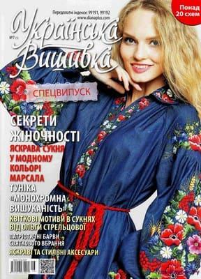 Ukrayinska vishivka 7 2016