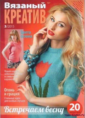 Vyazanyiy kreativ 3 2015 1