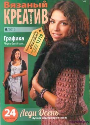 Vyazanyiy kreativ 9 2015