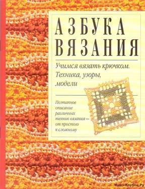 Azbuka vyazaniya