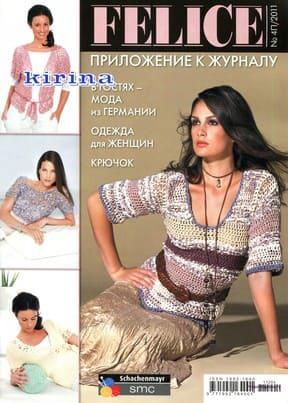 Felice Spetsvyipusk 2011 4P
