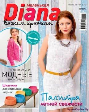 Malenkaya Diana 5 2016