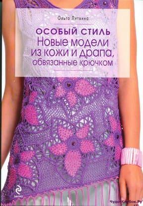 Novyie modeli iz kozhi i drapa obvyazannyie kryuchkom