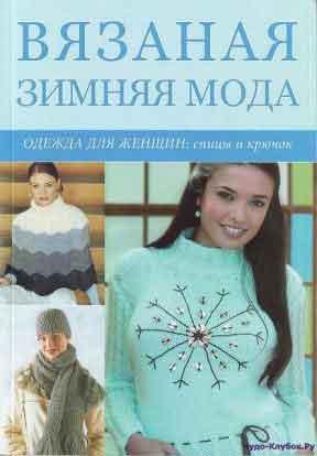 Vyazanaya zimnyaya moda odezhda dlya zhenshhin