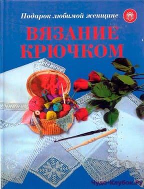 фото Вязание крючком — подарок любимой женщине