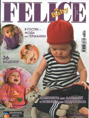фото Felice Baby 3 13