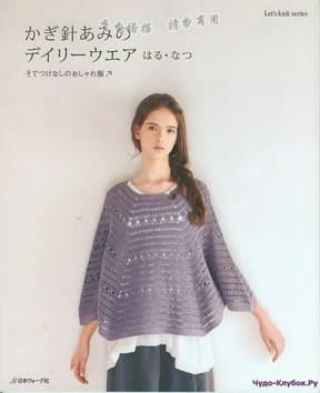 Let   s knit series NV80117 2010 kr