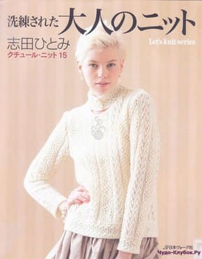Let   s knit series NV80143 2010 sp kr