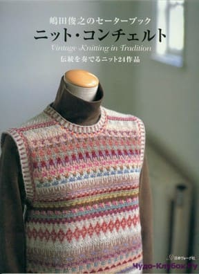 фото Vintage Knitting in Tradition 6482 2016