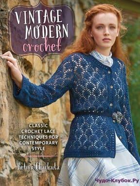 фото Vintage Modern Croche 2016