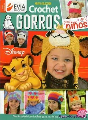 фото Crochet Gorros para Ninos 1   2016 (детские шапочки)