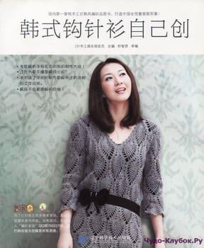 фото Crochet Korea Shirt Fashion 2010