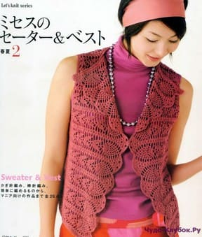 Let   s knit series NV80189 2010 RED VEST sp kr