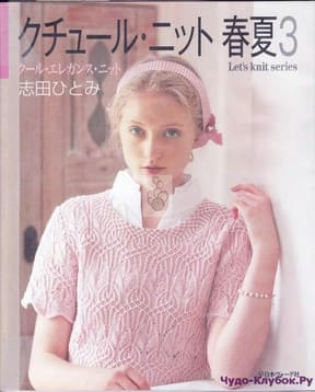 Let   s knit series NV80190 2010 sp kr