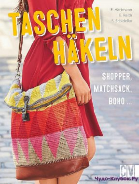 фото Taschen Hakeln Shopper, Matchsack, Boho 2016 (сумки)