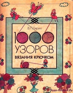 1000 uzorov vyazaniya kryuchkom