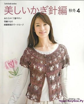 Let   s knit series NV80224 2011 kr