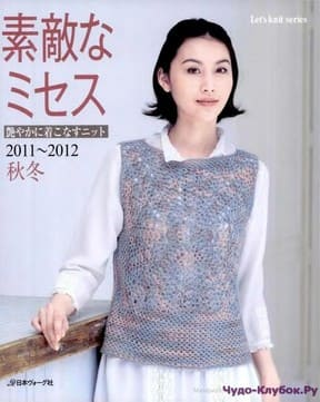 Let   s knit series NV80228 2011 sp kr