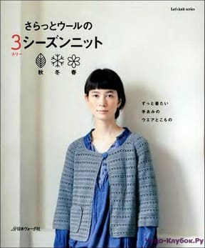 Let   s knit series NV80230 2011 sp kr
