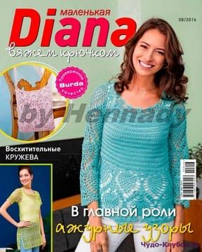 Malenkaya Diana 8 2016