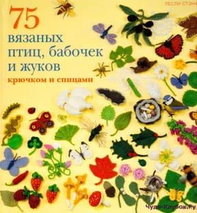 фото 75 вязаных птиц, бабочек и жуков