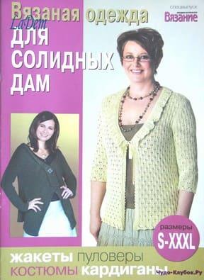 фото ВЯЗАНИЕ модно и просто (спецвыпуск) 2009 Для солидных дам