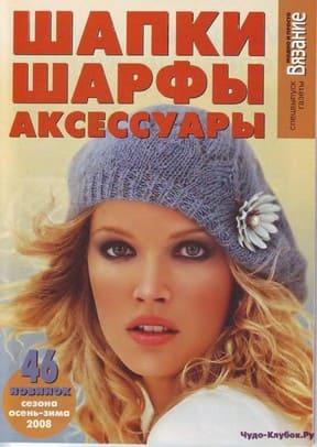 фото ВЯЗАНИЕ модно и просто. (спец выпуск)2008 Шапки, шарфы, аксессуары
