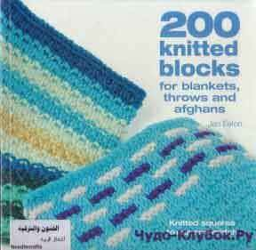 200 Knitted Blocks For blankets throws and afghans 2005