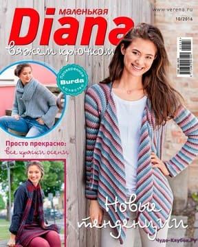 Malenkaya Diana 10 2016