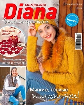 Malenkaya Diana 11 2016