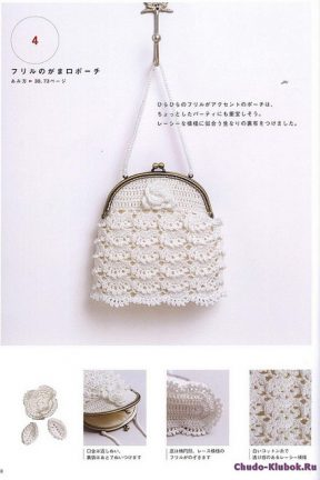 Crochet Knit Cute Bag Pouch 2015