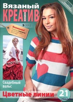 Vyazanyiy kreativ 2012 5