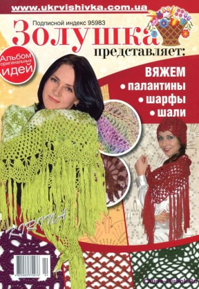 Zolushka SHali 04 2011