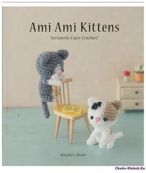 фото Ami Ami Kittens Seriously Cute Crochet 2016