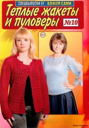 Vyazhem sami. Teplyie zhaketyi i puloveryi 2016