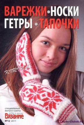 vyazanie modno i prosto varezhki 12 2011