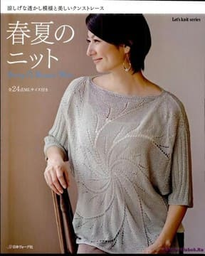 Let   s knit series NV80248 2012 sp