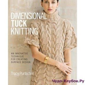 Ob'emnyie UZORYI Dimensional Tuck Knitting 2017