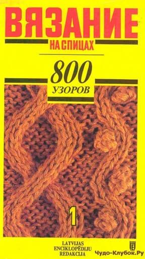 фото 29) Вязание на спицах — 800 узоров