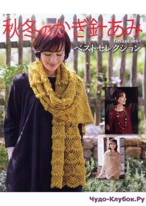 Lets Knit Series 80561 2017