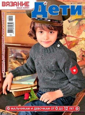 фото Вязание ваше хобби Дети 1 2017