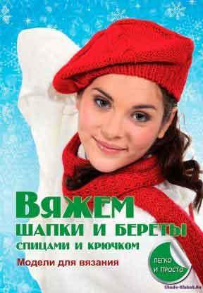 Vyazhem shapki i beretyi spitsami i kryuchkom